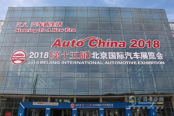 2018年第十五届北京国际汽车展览会