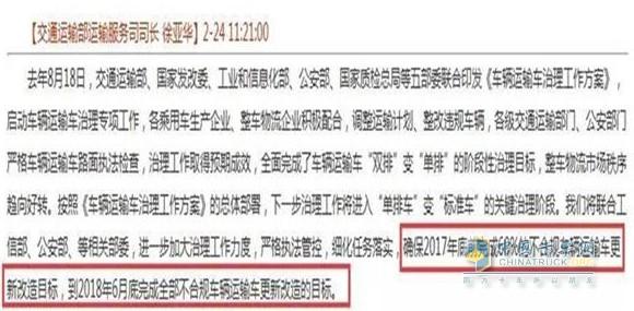 交通运输部运输服务司司长徐亚华回答原文