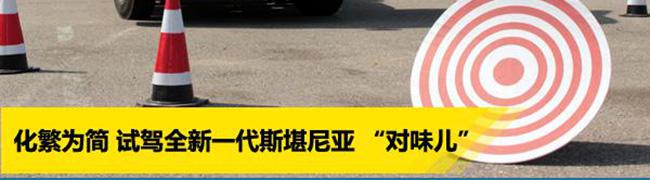 [试驾]化繁为简 做更懂中国客户的斯堪尼亚