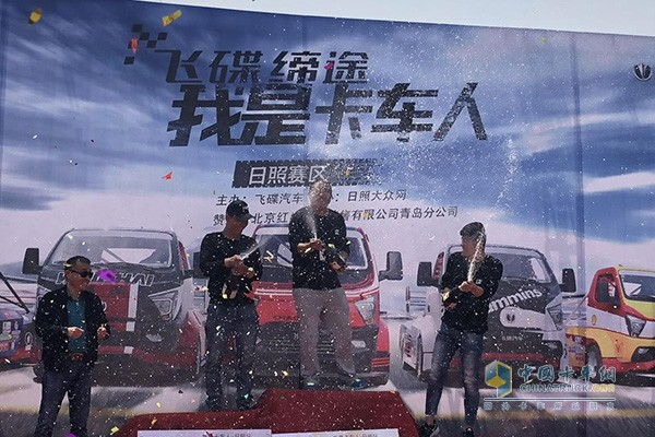 日照海选赛前三名获奖者开香槟与卡友共庆