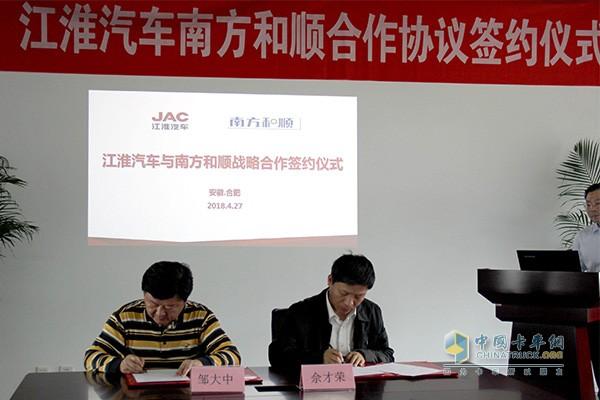 安徽江淮汽车南方和顺合作协议签约仪式