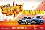 全新域虎狩猎者震撼上市 优惠4000,北京昌海顺义