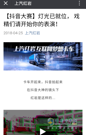 """上汽红岩公众号发起""""抖音大赛"""""""