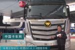 车展见智能化-欧曼EST-A 2.0超级卡车