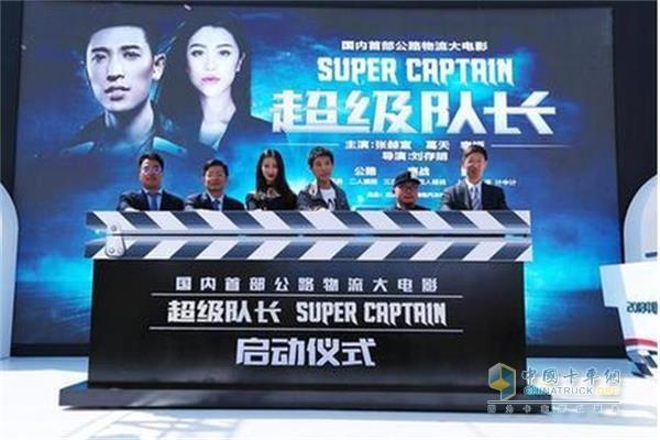 福田戴姆勒汽车首部公路物流大电影《超级队长》启动仪式