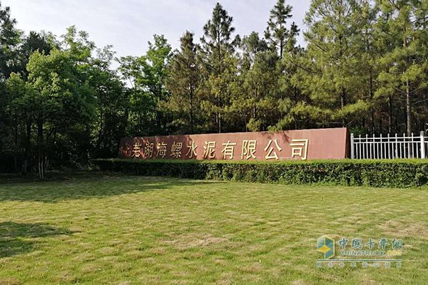芜湖海螺水泥位于安徽芜湖繁昌县