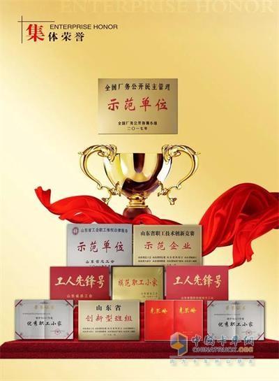 渤海活塞获得多个集体荣誉奖