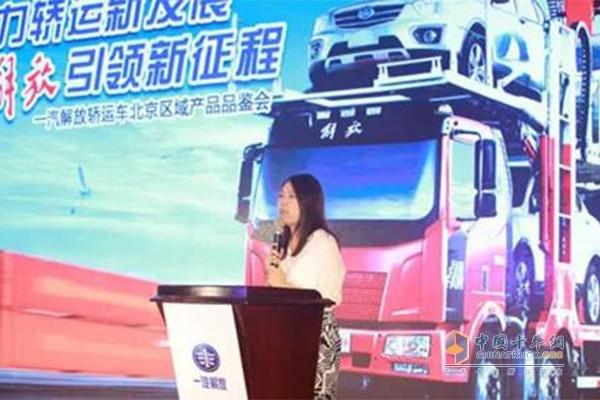 中国物流与采购联合会汽车物流分会主任助理张晋姝