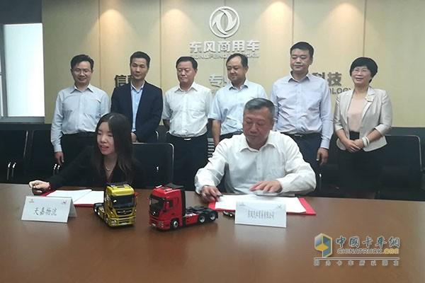 东风汽车贸易有限公司副总经理邱波与天嘉物流负责人签约