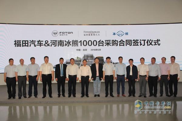 福田汽车与河南冰熊签订1000台采购合同