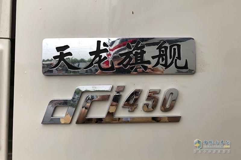 东风天龙旗舰-dci450