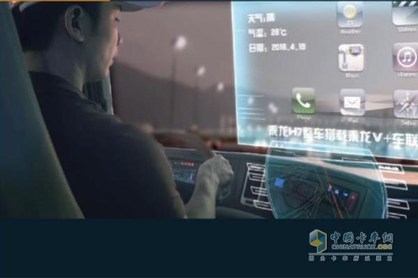 东风柳汽乘龙系列卡车搭载了智能网联系统