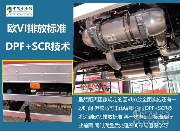 未来中卡什么配置?欧马可S5超级卡车2.0来诠释!