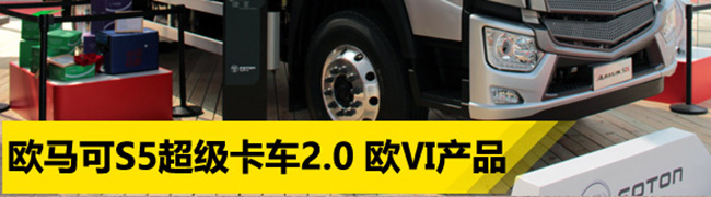 [静态测评]未来中卡什么配置?欧马可S5超级卡车2.0来诠释!