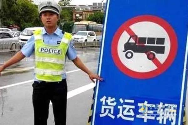 货运车辆禁止通行