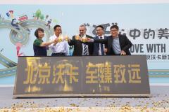 沃尔沃卡车家庭日暨北京沃卡新址开业