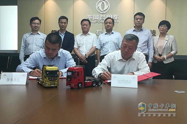 恒伟物流总经理陈忠与东风汽车贸易有限公司副总经理邱波签约