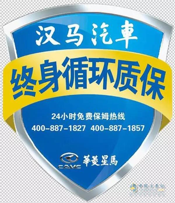 华菱汉马H7终身循环质保