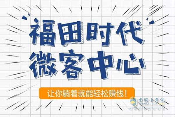 福田时代微客中心,让你躺着就能轻松赚钱!