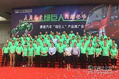 唐骏汽车向轻卡重载市场迈进 产品绿巨人不负重托