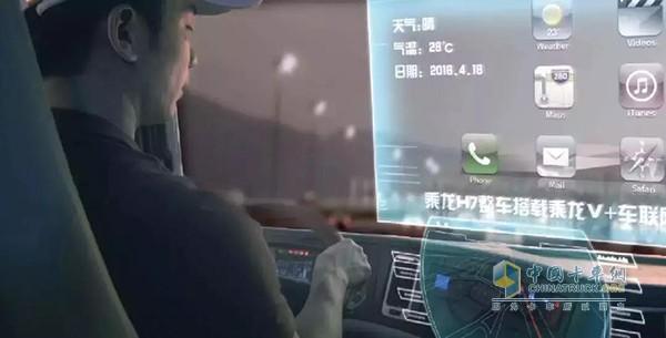 乘龙H7 2018款乘龙V+车联网系统
