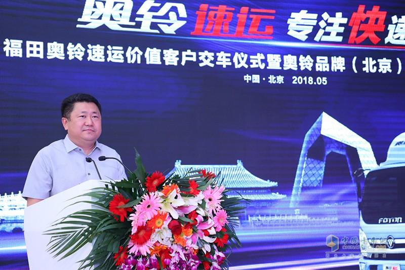 福田汽车集团副总经理、商用汽车集团常务副总裁陈青山致辞