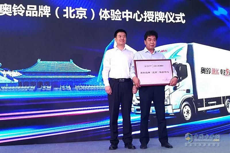 奥铃品牌(北京)体验中心授牌仪式