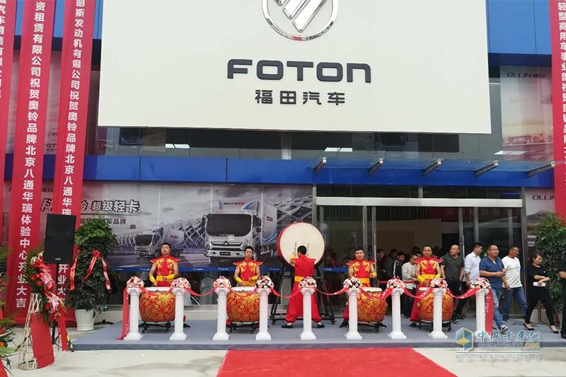 奥铃(北京)体验中心开业典礼节目表演