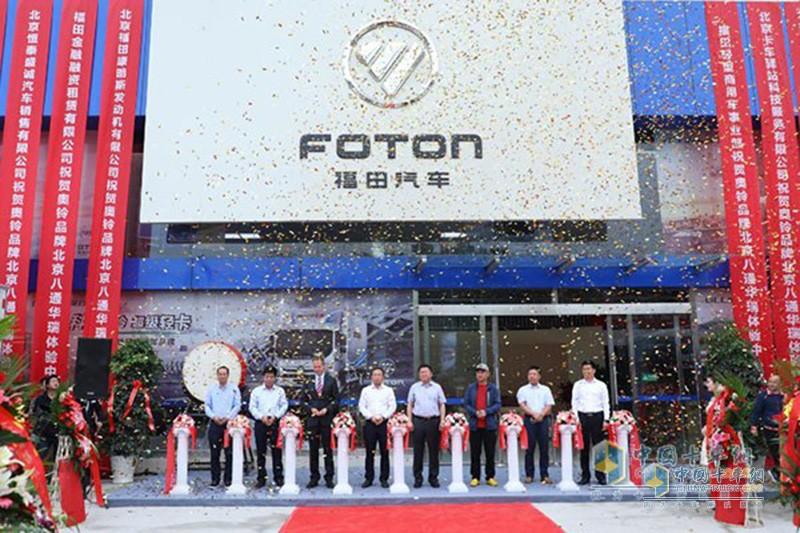 奥铃(北京)体验中心开业典礼剪彩仪式