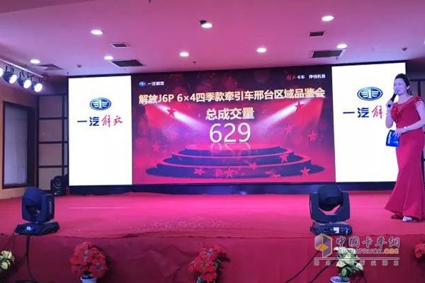 搭载锡柴奥威6DM3发动机的解放2018款J6P四季款牵引车品鉴会当天成交629辆