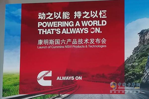 """康明斯国六技术中国首秀 用户需求成就与时俱进""""红"""""""