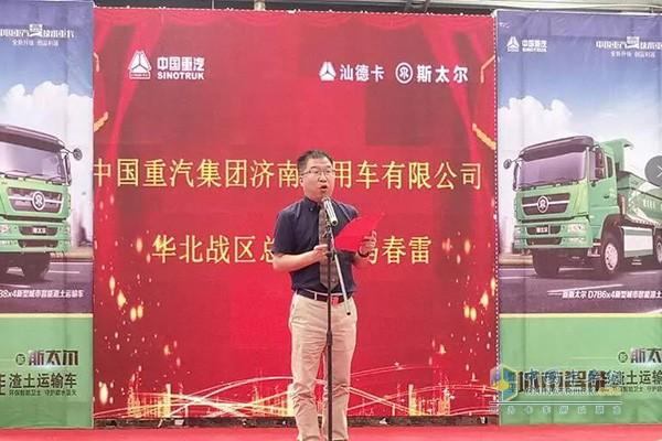 中国重汽商用车销售部总经理助理马春雷致辞