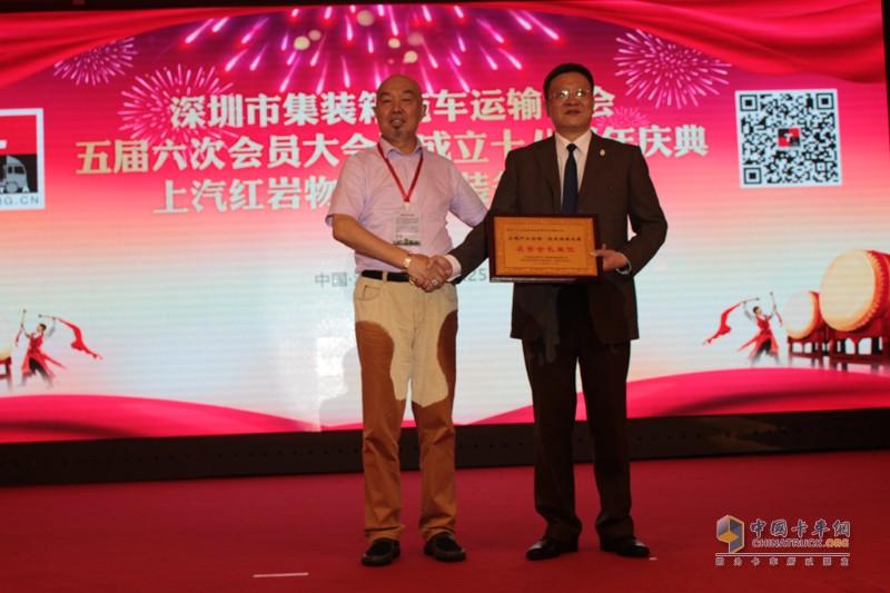 上汽红岩是深圳市集装箱拖车运输协会名誉会长单位