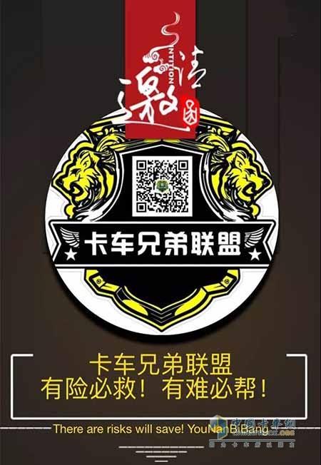 赵君建立的东北卡车兄弟连(卡车兄弟联盟)微信群