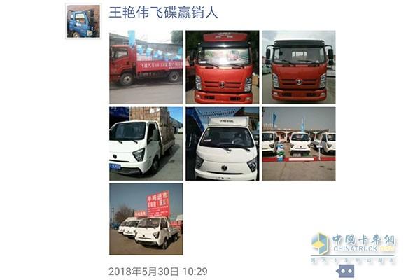 王艳伟在朋友圈分享飞碟汽车相关信息