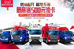 福田瑞沃6月购车狂欢季 送!送!送不停!