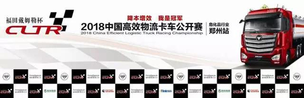 """""""福田戴姆勒杯""""2018中国高效物流卡车公开赛"""