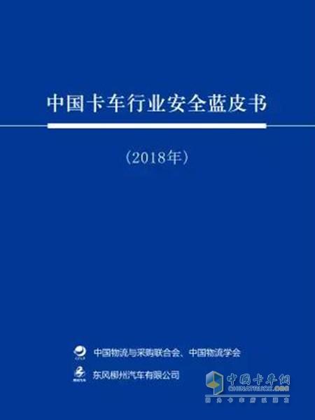 《中国卡车行业安全蓝皮书》