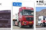 重点是要可靠耐用 陕汽德龙X3000天然气产品优势介绍