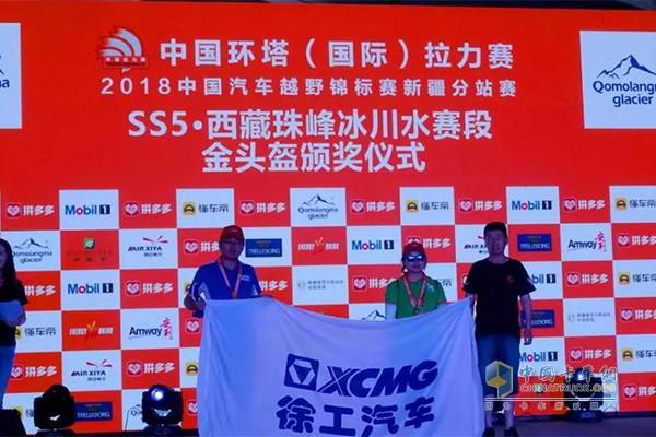 SS5金头盔颁奖仪式