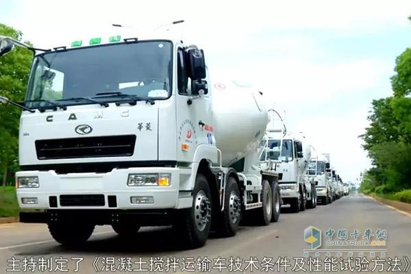 华菱星马主持制定了《混凝土搅拌运输车技术条件及性能试验方法》