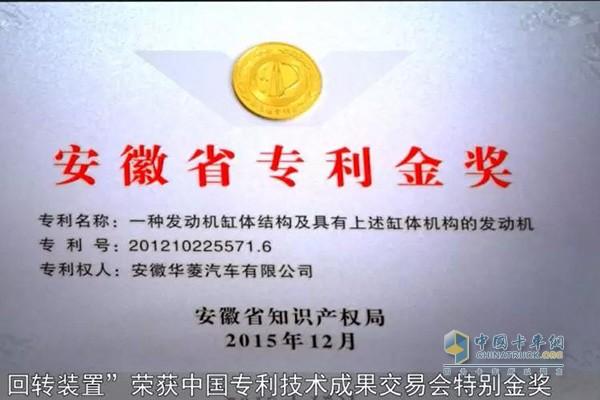 华菱星马获安徽省专利金奖