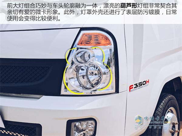 时骏F350H前大灯组合巧妙与车头轮廓融为一体