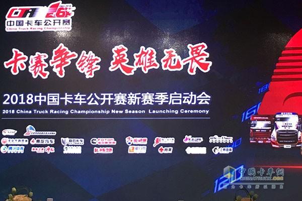 第16届中国卡车公开赛在北京国家旅游中心盛大启动