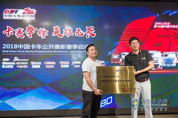 2018中国卡车首个专业培训基地授牌仪式