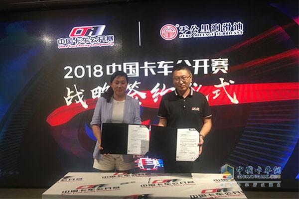 山东零公里润滑科技有限公司与卡赛组委会签约