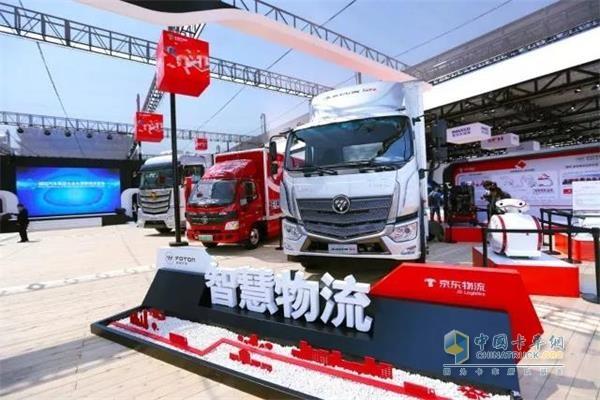 福田汽车携手京东物流打造北京车展首个智慧物流展区