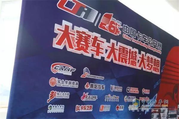 2018中国卡车公开赛新赛季启动会