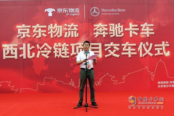 京东物流西北分公司副总经理、物流开发部负责人杨建华先生