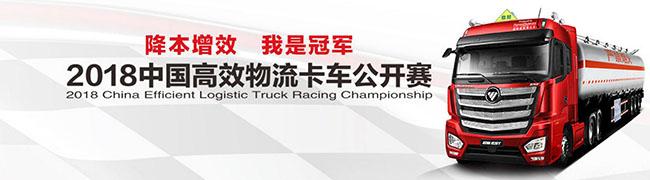 降本增效 我是冠军 2018中国高效物流卡车公开赛-中国卡车网专题报道